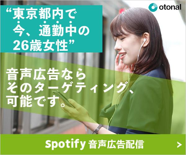 Spotify音声広告配信サービス