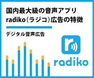 国内最大級の音声アプリ radiko(ラジコ)広告の特徴