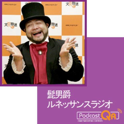 髭男爵ルネッサンスラジオ