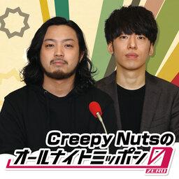 Creepy Nutsのオールナイトニッポン0