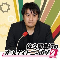 佐久間宣行のオールナイトニッポン0