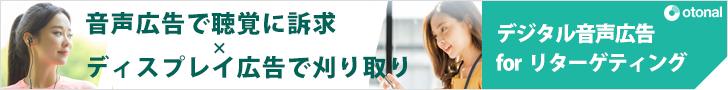 デジタル音声広告 for リターゲティング