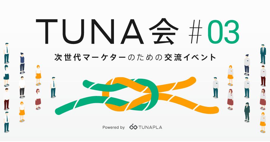 171208_TUNA会用イベント告知画像03用Peatix