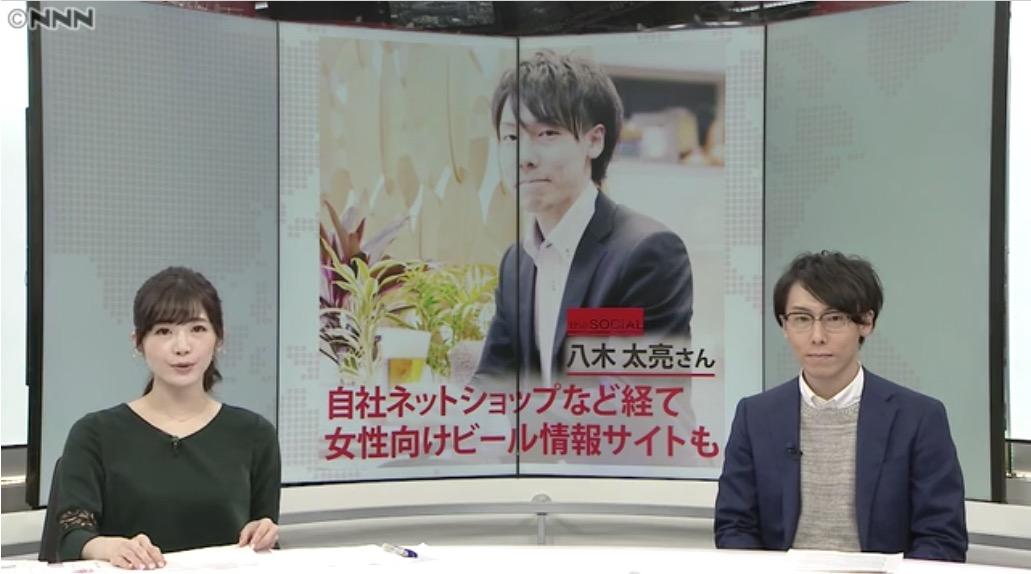 代表・八木が、日本テレビ「the SOCIAL」にゲスト出演しました