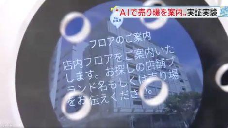 NHKで弊社AIスピーカーによる店舗案内・受付サービスを紹介