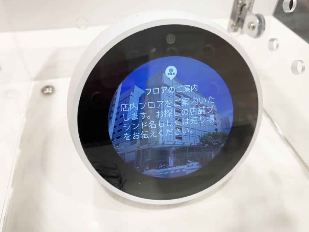 国内初アナウンサー音声によるAIスピーカー店舗案内・受付サービス、松坂屋名古屋店で実証実験開始