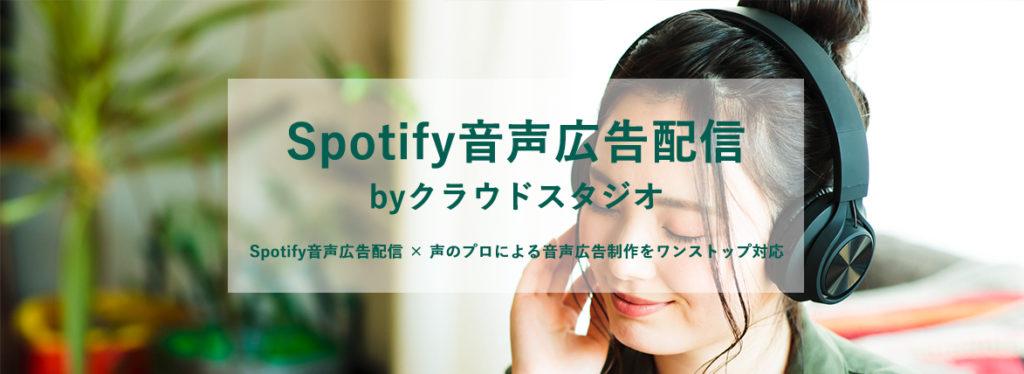音声広告forSpotify