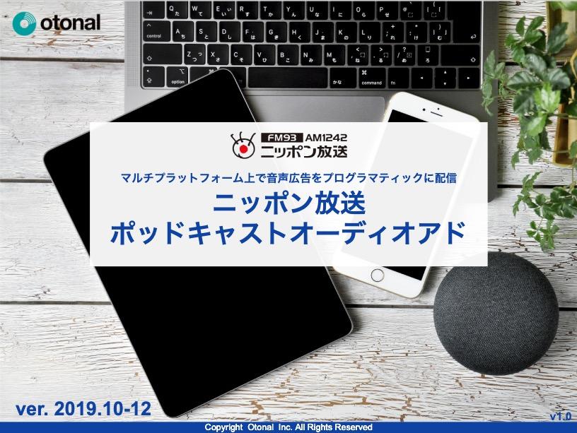 ニッポン放送プログラマティック音成広告媒体資料