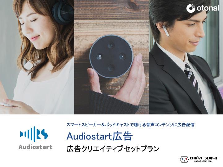 Audiostart_1