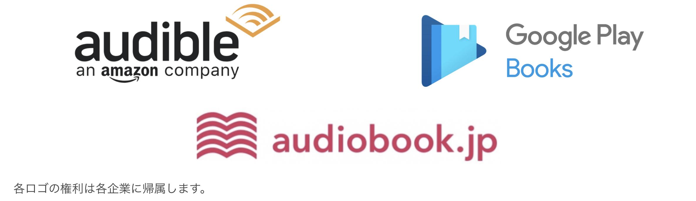 オーディオブック(audible, google play books, audiobook)