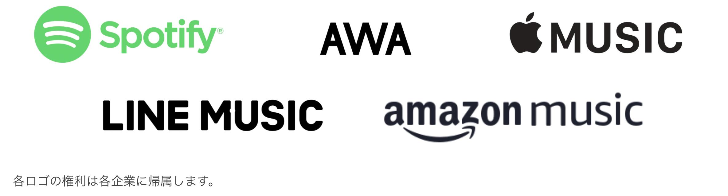音楽配信サービス(spotify, awa, apple music, line music, amazon music)