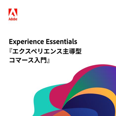 Adobe Experience Cloud ポッドキャスト