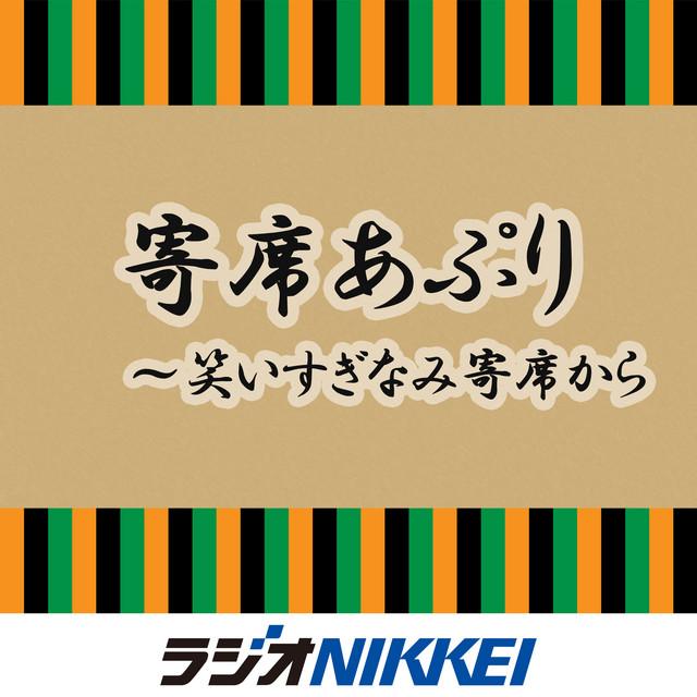 yose_renewal_2