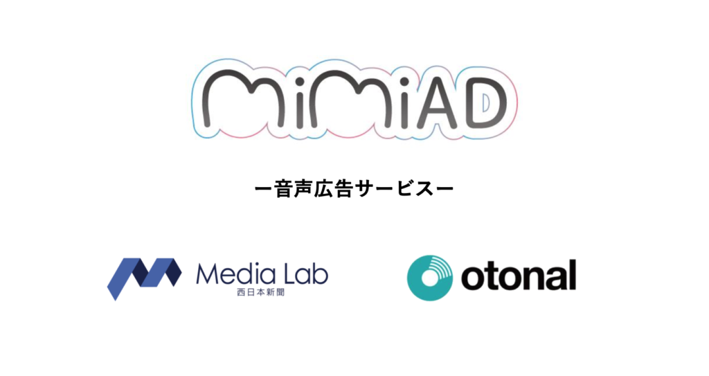 西日本新聞メディアラボ、次世代のトレンドとなる音声広告配信サービス「MiMiAD」を提供開始。