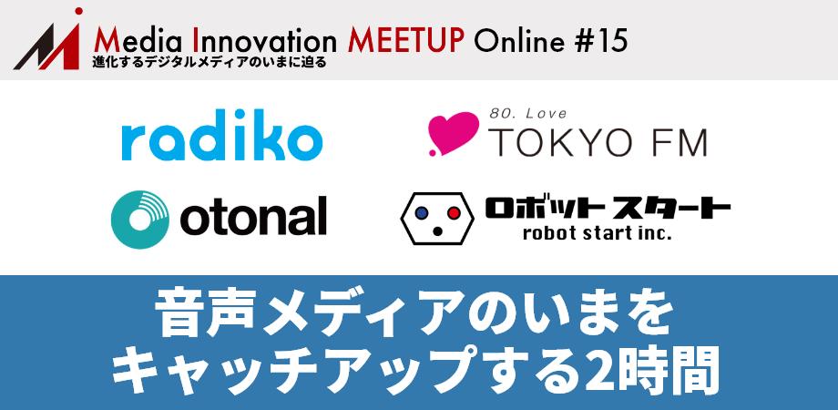 代表・八木が株式会社イードが運営するMedia Innovation主催のオンラインセミナー『音声メディアのいまをキャッチアップする2時間』に登壇します。