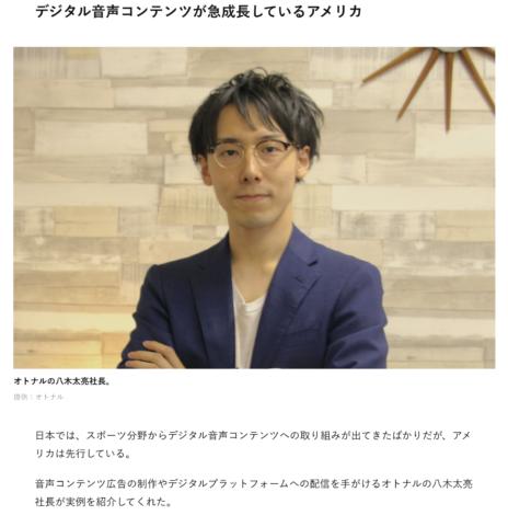 BUSINESS INSIDERに代表・八木のインタビューが掲載されました。