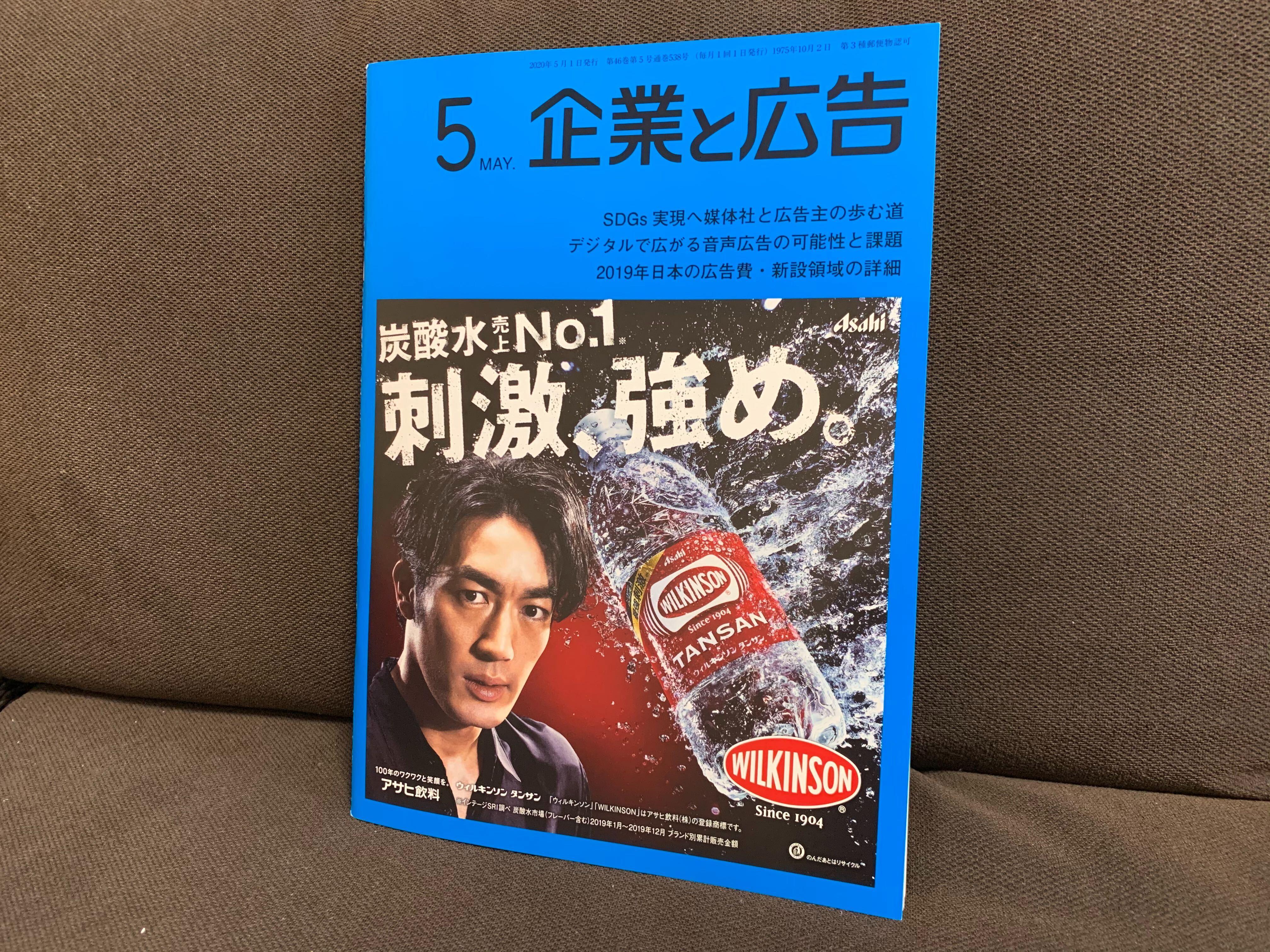 「企業と広告」5月号にオトナルが紹介されました。