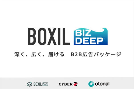 BOXIL BIZ DEEP(ボクシルビズディープ)