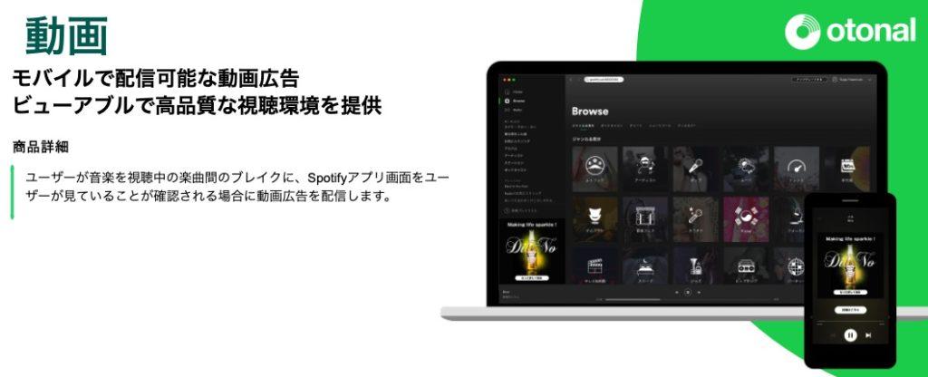 【初心者にもわかりやすい】Spotify(スポティファイ)広告の解説