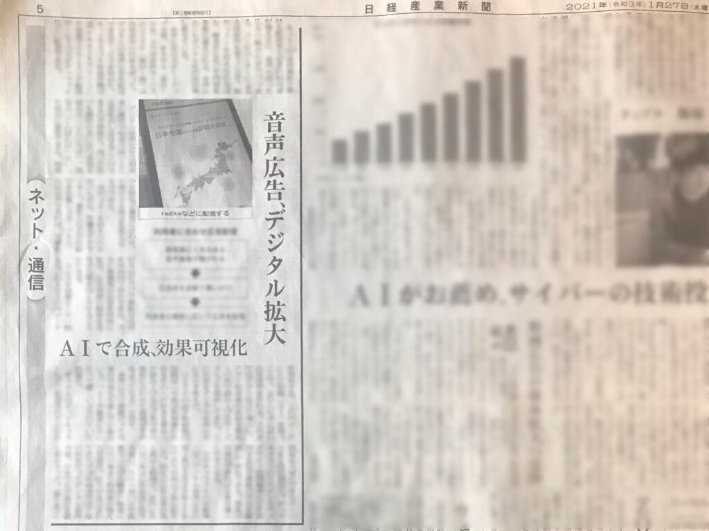 2021年1月14日「日経産業新聞:音声広告デジタル拡大」に掲載されました。