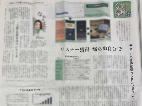 2021年2月20日「日本経済新聞」