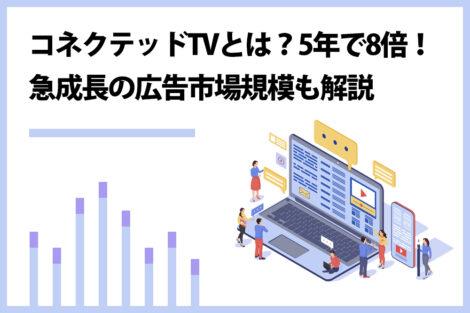 コネクテッドTVとは?5年で8倍!急成長の広告市場規模も解説