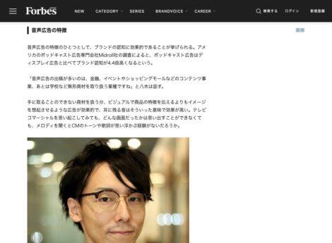 「Forbes JAPAN」にて代表・八木のインタビュー記事が掲載されました。
