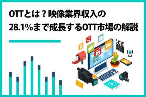 OTTとは?映像業界収入の28.1%まで成長するOTT市場の解説