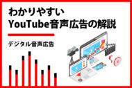 【初心者にもわかりやすい】YouTube音声広告の解説