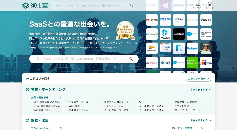 【音声広告事例】販促資料を音声CM化&ビジネス層ターゲティングで「BOXIL SaaS」のCV獲得!