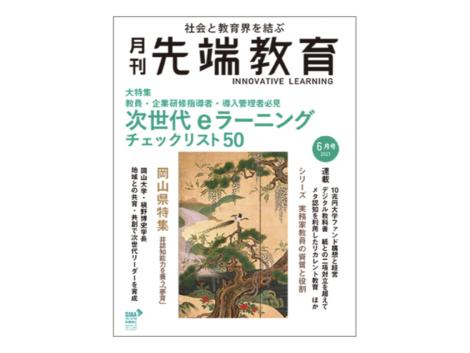 「月刊 先端教育」2021年6月号に代表・八木のインタビュー記事が掲載されました。