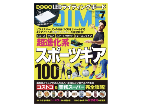 「DIME」2021年7月号に代表・八木へのインタビュー記事が掲載されました。