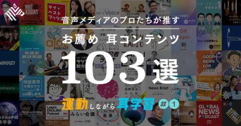 NewsPicksの『【保存版】「ながら聴き」音声コンテンツ103選』にて、代表・八木がその選者としてお薦めの音声コンテンツを紹介しました。