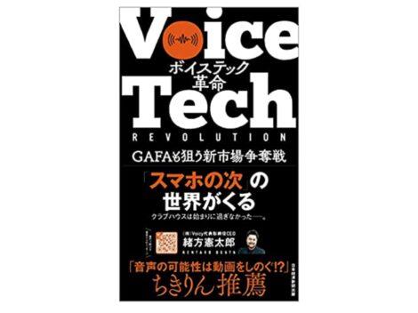 書籍『ボイステック革命 GAFAも狙う新市場争奪戦』にて代表・八木が参加する座談会の内容が掲載されました。