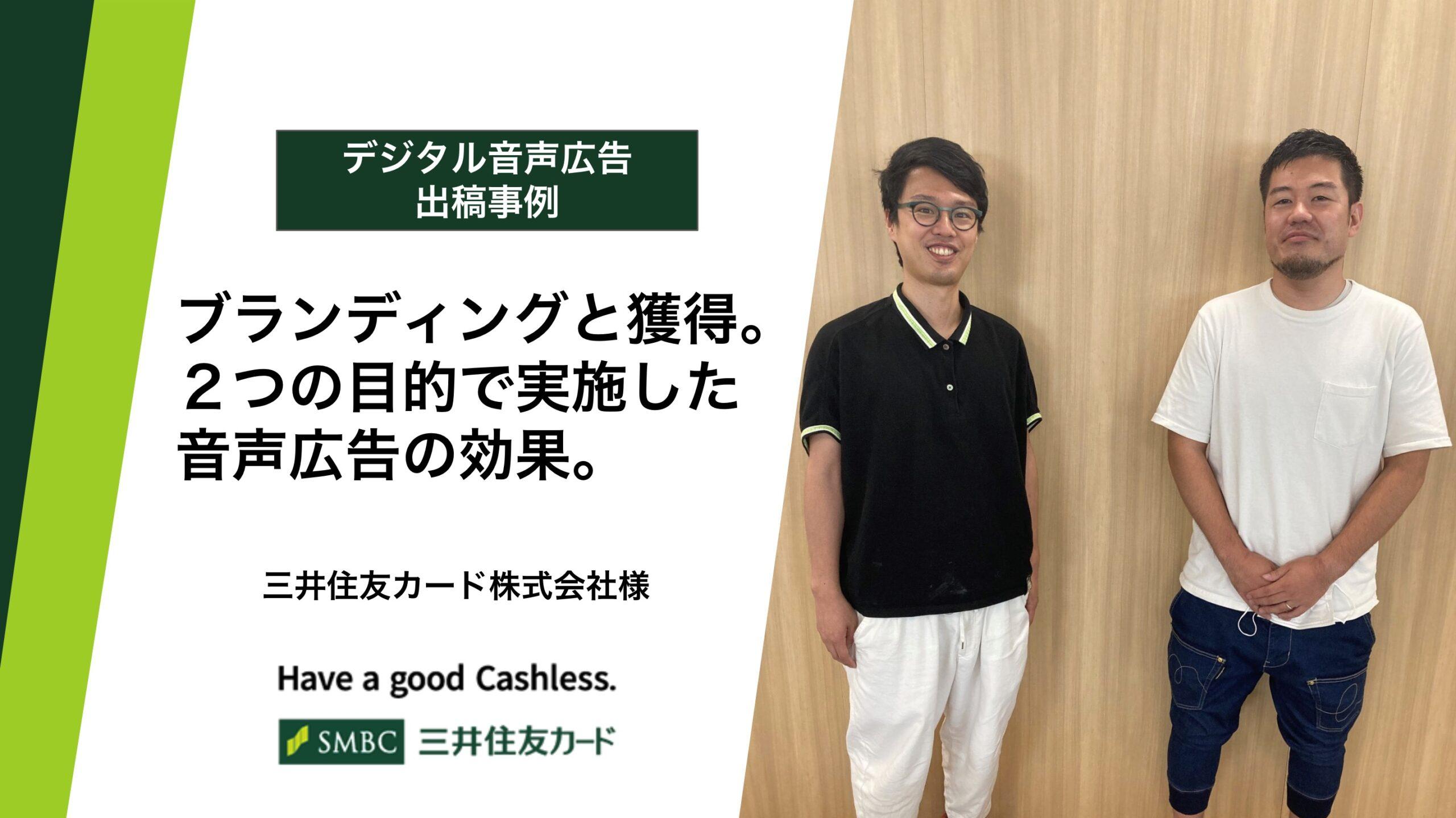 【三井住友カード様】デジタル音声広告活用事例