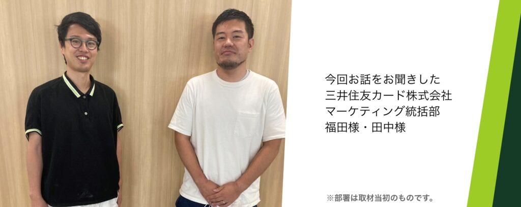 【三井住友カード様】デジタル音声広告活用事例インタビュー
