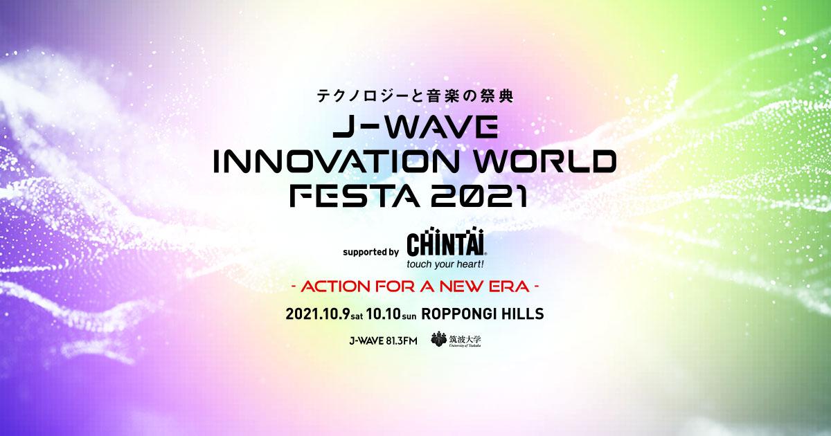 「J-WAVE INNOVATION WORLD FESTA 2021」に代表八木が出演します
