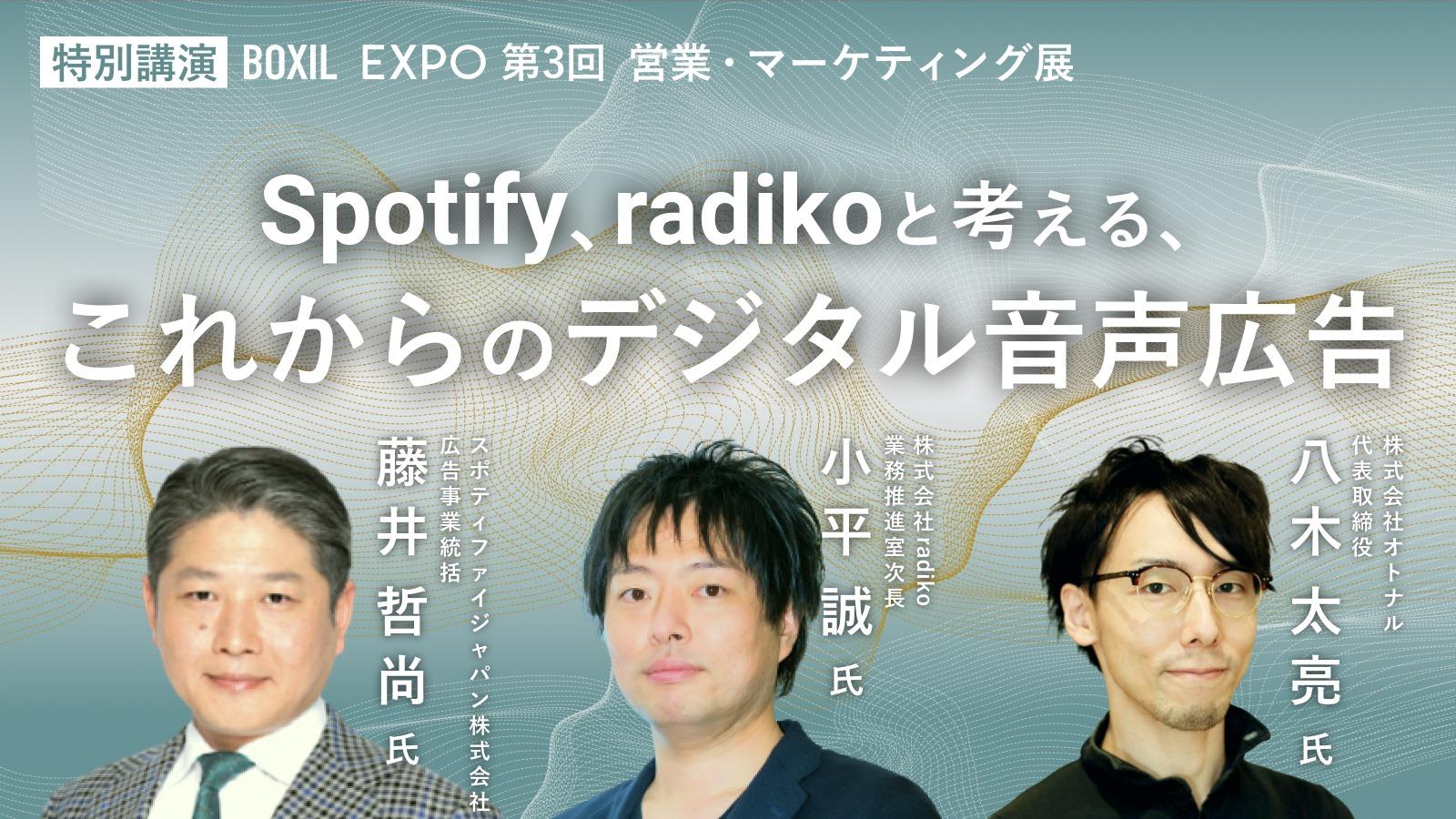 スマートキャンプ株式会社の主催するオンライン展示会「BOXIL EXPO 第3回 営業・マーケティング展」に代表 八木が出演します。